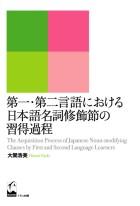 第一・第二言語における日本語名詞修飾節の習得過程
