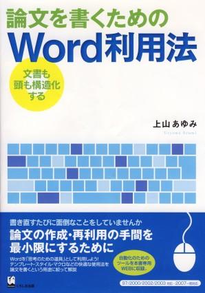 論文を書くためのWord 利用法