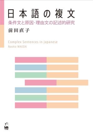 日本語の複文