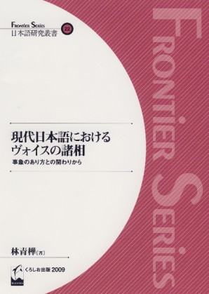 現代日本語におけるヴォイスの諸相