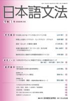 日本語文法 9巻1号