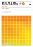 現代日本語文法7
