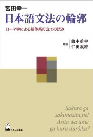 日本語文法の輪郭