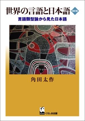 世界の言語と日本語 改訂版