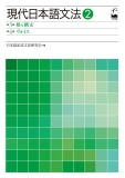 現代日本語文法2