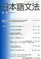 日本語文法 9巻2号