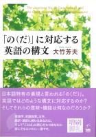 「の(だ)」に対応する英語の構文