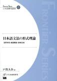 日本語文法の形式理論