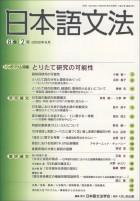 日本語文法 8巻2号