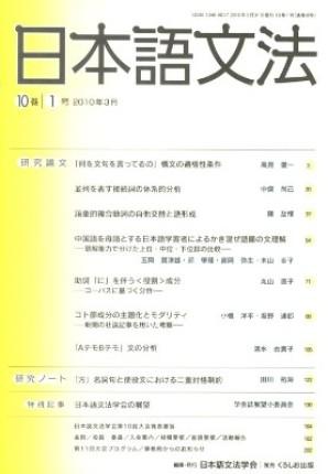 日本語文法 10巻1号