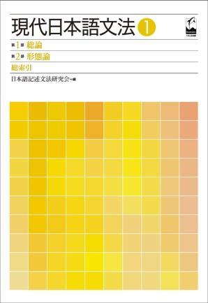 現代日本語文法1
