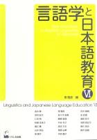 言語学と日本語教育Ⅵ