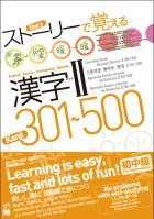 ストーリーで覚える漢字II 301-500 [英語・韓国語・ポルトガル語・スペイン語訳版]