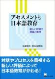アセスメントと日本語教育