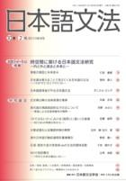 日本語文法 10巻2号