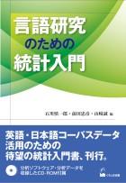 言語研究のための統計入門