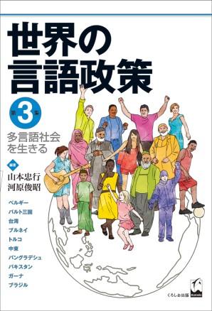 世界の言語政策 第3集