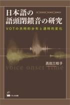 日本語の語頭閉鎖音の研究