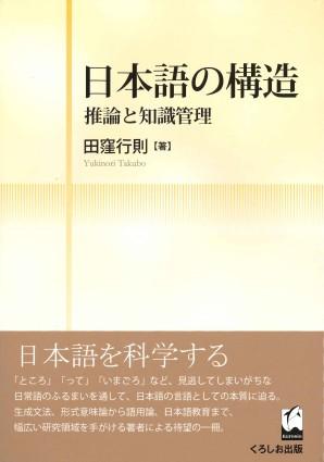 日本語の構造