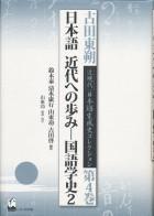 日本語 近代への歩み