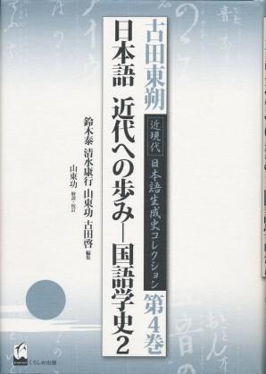 世界の道から歴史を読む方法-KAWADE夢新書