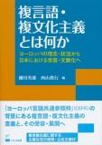複言語・複文化主義とは何か