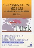 チュルク語南西グループの構造と記述