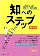 知へのステップ 第3版