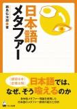 日本語のメタファー