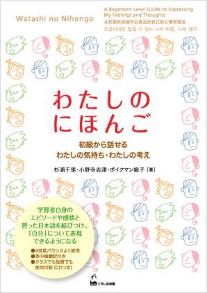 Watashi no Nihongo | KUROSIO PUBLISHERS LEARNING JAPANESE WEB