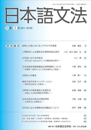 日本語文法 11巻1号