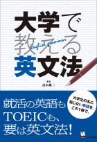 大学で教える英文法