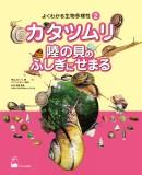 カタツムリ 陸の貝のふしぎにせまる