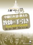 上級へのとびら 中級日本語を教える教師の手引き