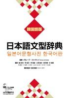 日本語文型辞典 韓国語版