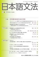 日本語文法 11巻2号