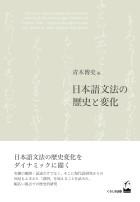 日本語文法の歴史と変化