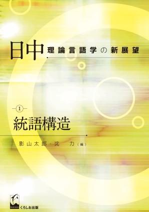 日中理論言語学の新展望1 統語構造