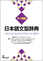 日本語文型辞典 タイ語版