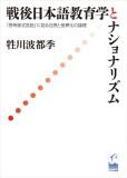 戦後日本語教育学とナショナリズム