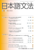 日本語文法 12巻1号