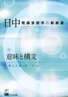 日中理論言語学の新展望2 意味と構文