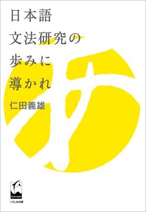 日本語文法研究の歩みに導かれ
