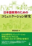 日本語教育のためのコミュニケーション研究
