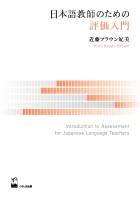 日本語教師のための評価入門