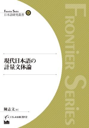 現代日本語の計量文体論