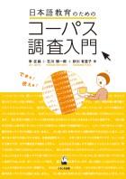 日本語教育のためのコーパス調査入門
