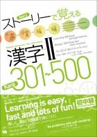 ストーリーで覚える漢字Ⅱ 301-500 [英語・インドネシア語・タイ語・ベトナム語訳版]
