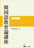 韓国語教育論講座 第2巻