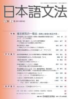 日本語文法 12巻2号
